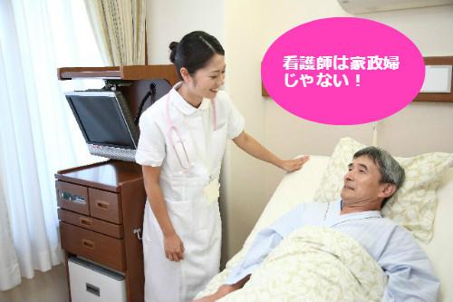 看護師は家政婦じゃない!ナースコールを押す理由